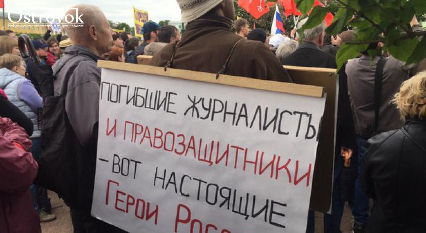 В Санкт-Петербурге прошел митинг против моста Кадырова