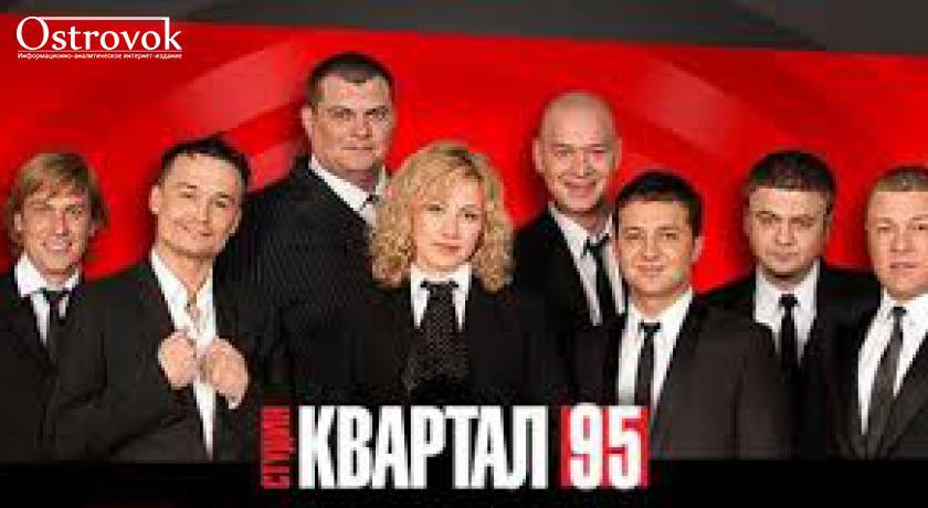 """""""Квартал 95"""": Я ЛЮБЛЮ СВОЮ РОДИНУ"""