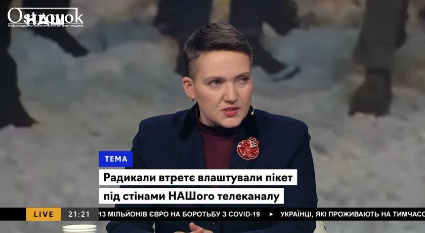 Надежда Савченко о 3-м пикетировании телеканала НАШ, радикалах и радикализме