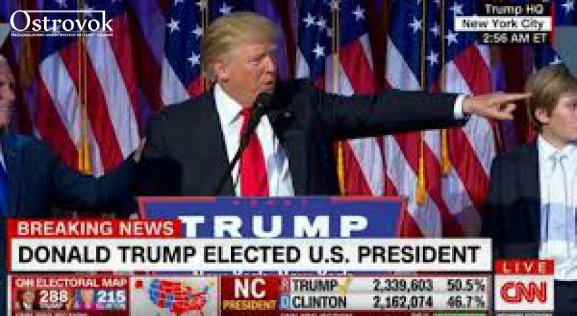 Победная речь Дональда Трампа (ВИДЕО. Полная версия )