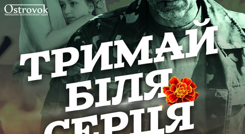 """На екрани виходить першій художній фільм """"Тримай біля серця"""" про події на Донбасі 2014 року (ФОТО)"""
